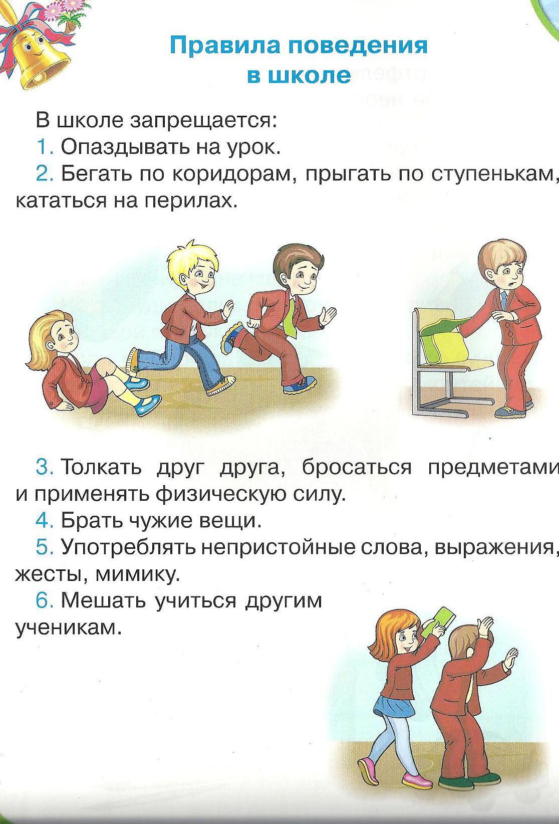 правила поведения в школе в картинках